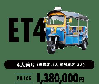 トゥクトゥク ET4