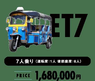 トゥクトゥク ET7