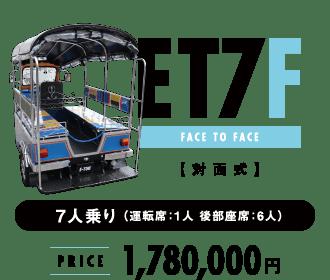 トゥクトゥク ET7F