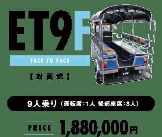 トゥクトゥク ET9F